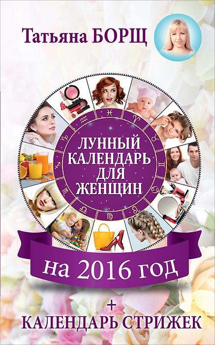 Лунный календарь для женщин на 2016 год. Календарь стрижек