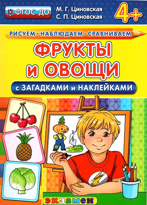 Фрукты и овощи. С загадками и наклейками12296407Все тетради серии Рисуем. Наблюдаем. Сравниваем помогут провести время с детьми интересно и с пользой. Детей ждут стихи и загадки, раскраски, наклейки, а также разнообразные интересные и даже необычные задания. Рассматривайте и называйте предметы на картинках. В конце тетради ребенок сможет сам (если взрослый прочитает слова) составить наглядный словарик, подобрать обобщающие слова или, например, найти лишние предметы в строчках с картинками. На листе наклеек есть призы, которые можно наклеивать на странички с выполненными заданиями. Приказом № 729 Министерства образования и науки Российской Федерации учебные пособия издательства Экзамен допущены к использованию в общеобразовательных организациях.