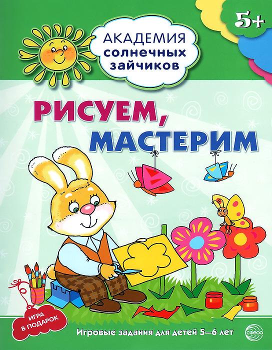 Рисуем, мастерим. Игровые задания и игра для детей 5-6 лет ( 978-5-9949-1201-0 )