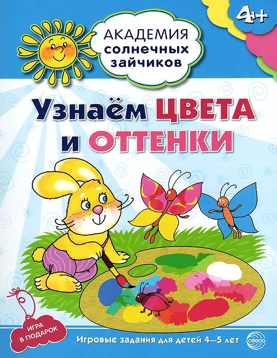 Узнаем цвета и оттенки. Игровые задания и игра для детей 4-5 лет ( 978-5-9949-1205-8 )