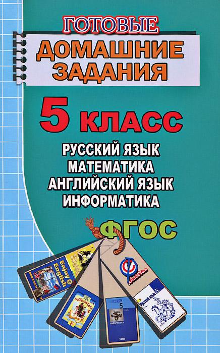 Готовые домашние задания. За 5 класс по русскому и английскому языку, математике, информатике. Новикова К.Ю., Зак С.М., Генин Ю.Л.