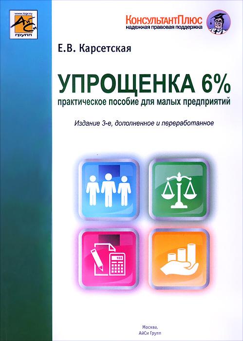Упрощенка 6%. Практическое пособие для малых предприятий ( 978-5-3443-0104-4 )