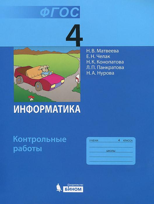 Информатика. 4 класс. Контрольные работы