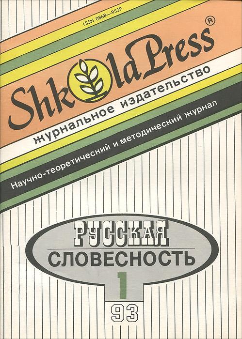 Русская словесность. Научно-теоретический и методический журнал, №1, 1993