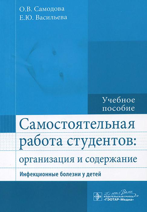 Самостоятельная работа студентов. Организация и содержание. Инфекционные болезни у детей. Учебное пособие ( 978-5-9704-3515-1 )