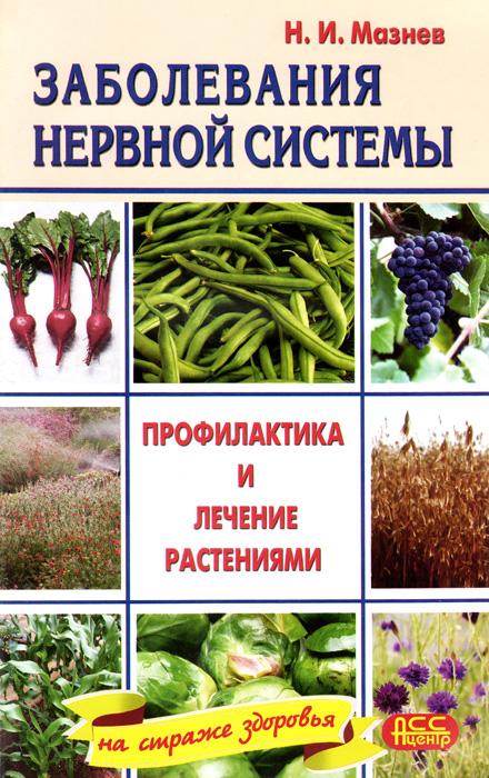 Заболевания нервной системы. Профилактика и лечение растениями ( 5-9731-0017-0, 5-94832-198-3 )