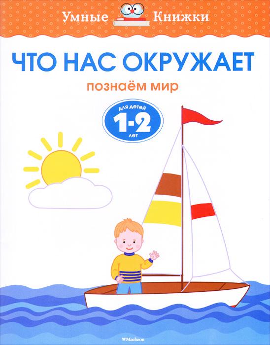 Что нас окружает. Познаём мир. Для детей 1-2 лет12296407Система О.Н.Земцовой охватывает все основные аспекты умственного развития ребёнка, грамотно и детально разработана применительно к разным возрастным группам. Автором подготовлена серия Умные книжки, в каждой из которых в игровой форме даны задания на развитие определённых навыков с учётом возраста ребёнка. Они станут вашими незаменимыми помощниками в занятиях с детьми, помогут своевременно и методически грамотно освоить и закрепить материал, ускорить развитие ребёнка, подготовить его к школе, а сами занятия превратят в весёлую и увлекательную игру. Рекомендуется для занятий с детьми в детском саду и дома.