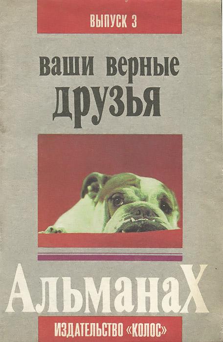 Ваши верные друзья. Альманах. Выпуск 3, 1992