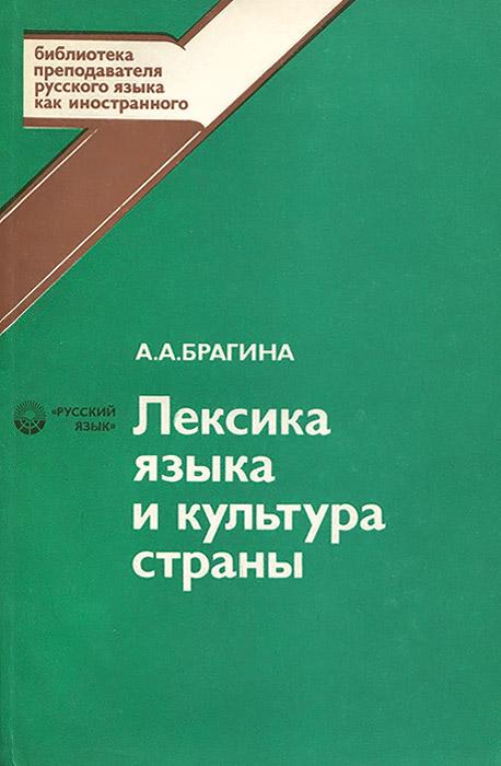 Лексика языка и культура страны. Изучение лексики в лингвострановедческом аспекте