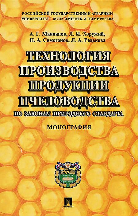 Технология производства продукции пчеловодства по законам природного стандарта