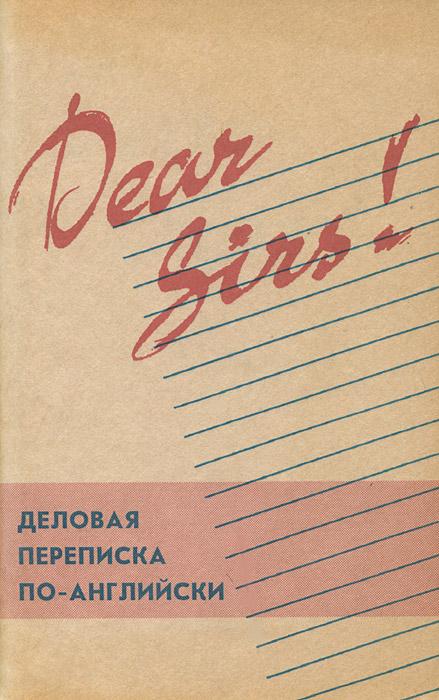 Dear Sirs! /Деловая переписка по-английски