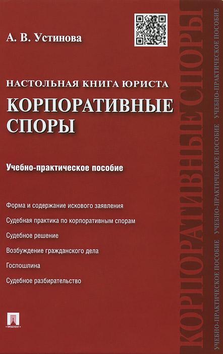 Настольная книга юриста. Корпоративные споры. Учебно-практическое пособие ( 978-5-392-18541-2 )