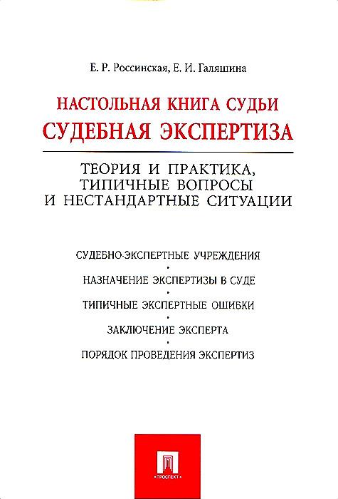 Настольная книга судьи. Судебная экспертиза ( 978-5-392-18539-9 )