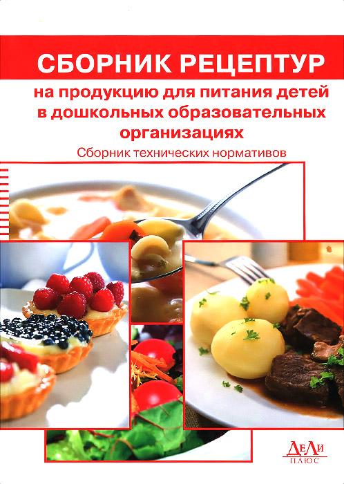 Сборник технических нормативов. Сборник рецептур на продукцию для питания детей в дошкольных образовательных организациях ( 978-5-905170-78-2 )