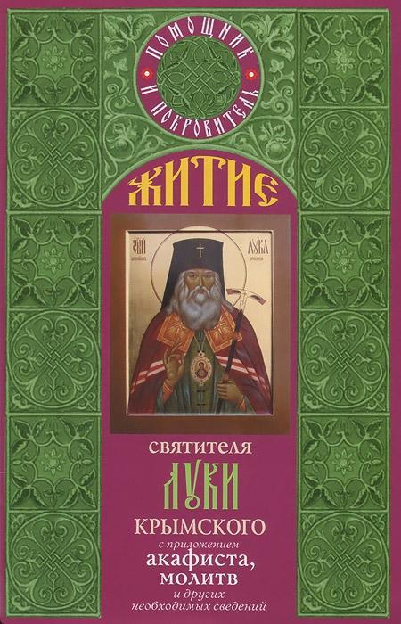 Житие святителя Луки Крымского с приложением акафиста, молитв и других необходимых сведений ( 978-5-906570-55-0 )