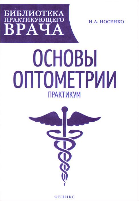 Основы оптометрии. Практикум