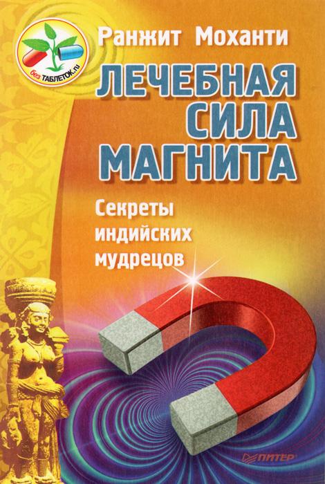 Лечебная сила магнита. Секреты индийских мудрецов ( 978-5-496-01687-2 )