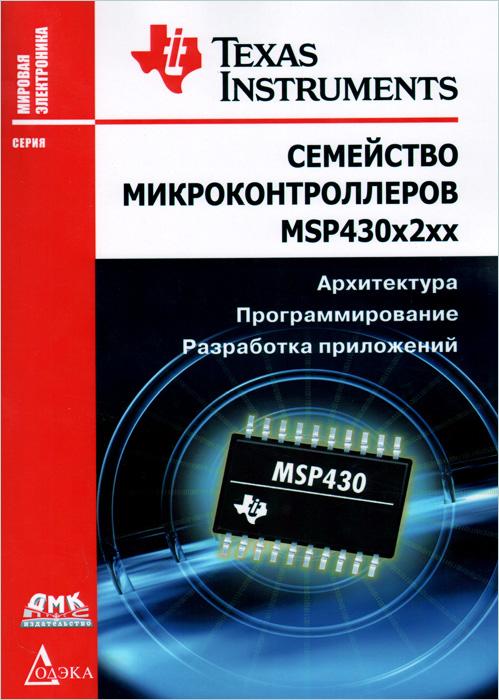 ��������� ����������������� MSP430x2xx. �����������, ����������������, ���������� ����������