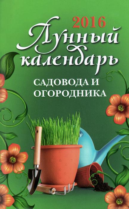 Лунный календарь садовода и огородника. 2016 год