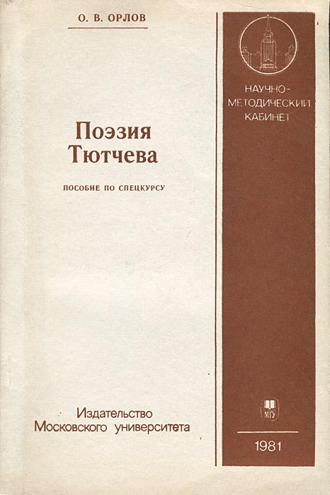 Поэзия Тютчева. Пособие по спецкурсу