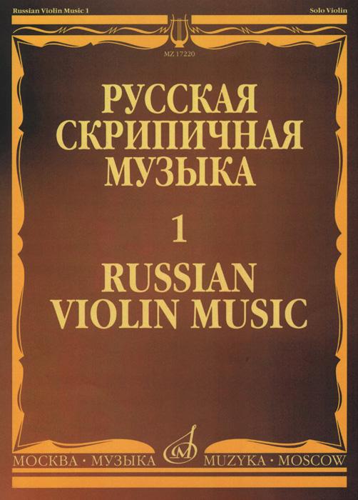 И. Хандошкин. Русская скрипичная музыка. Выпуск 1. Для скрипки соло