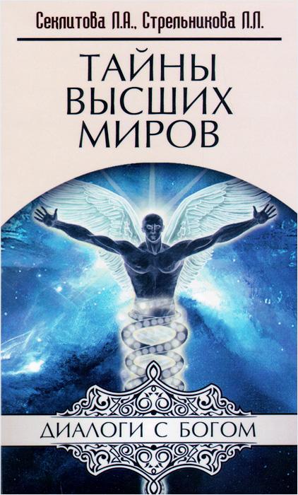 Тайны Высших миров ( 978-5-00053-535-6, 978-5-00053-445-8 )