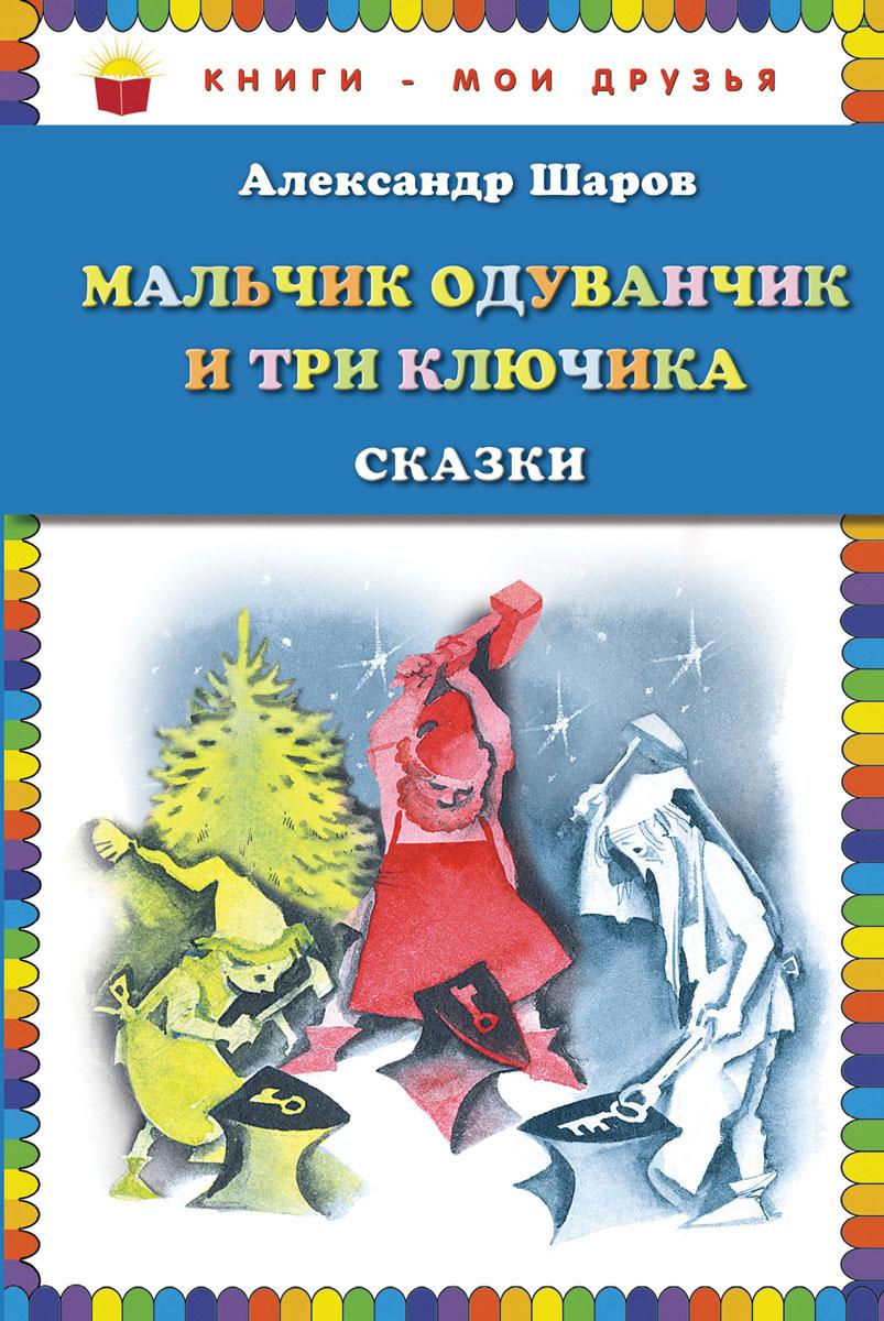 Мальчик Одуванчик и три ключика. Сказки12296407Александр Шаров - писатель, известный не только в России, но и за рубежом. Он одинаково глубоко, честно и открыто пишет как для детей, так и для взрослых. Мир его произведений потрясающе реальный, даже если это сказка, а язык - живой и выразительный. Серьёзные, умные и тонкие произведения Александра Шарова позволяют поговорить с детьми на очень важные темы: о преданности, зависти, ответственности, эгоизме, гармонии, выборе пути, судьбе и смысле жизни.