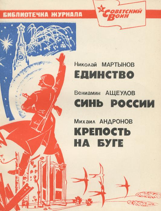 Единство. Синь России. Крепость на буге