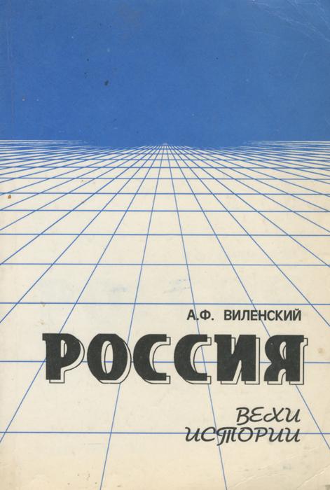 Россия. Вехи истории