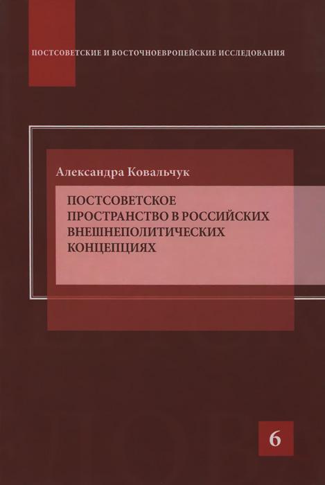 Постсоветское пространство в российских внешнеполитических концепциях ( 978-5-7567-0791-5 )
