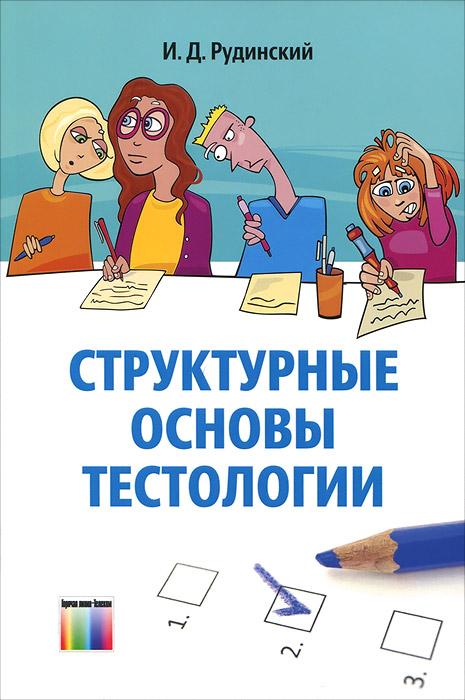 Структурные основы тестологии. - 2-е изд., испр.
