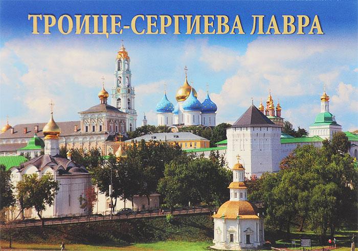 Троице-Сергиева лавра (набор из 12 открыток)