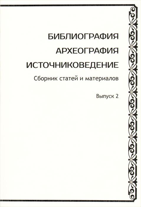 Библиография. Археография. Источниковедение. Выпуск 2