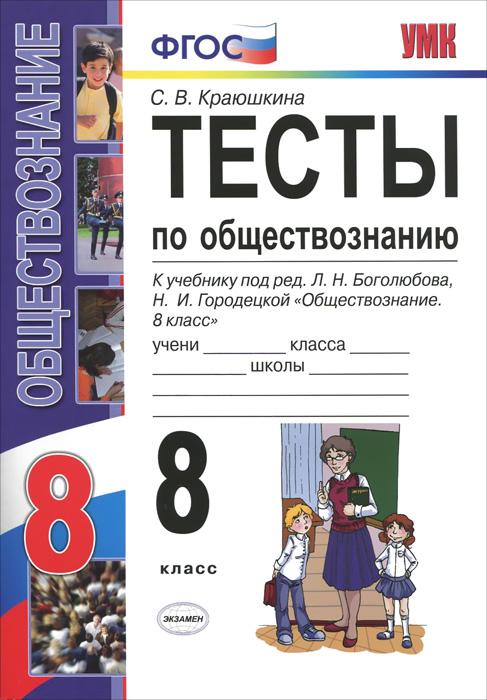 Обществознание. 8 класс. Тесты. К учебнику под ред. Л. Н. Боголюбова, Н. И. Городецкой ( 978-5-377-07798-5 )