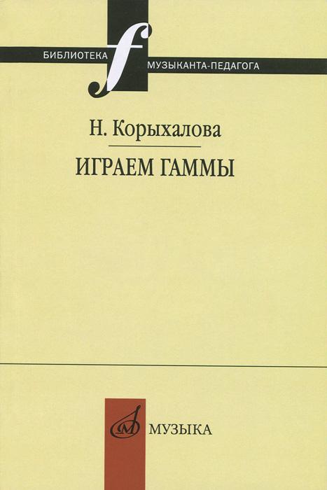 Играем гаммы. Учебное пособие ( 978-5-7140-1186-3 )