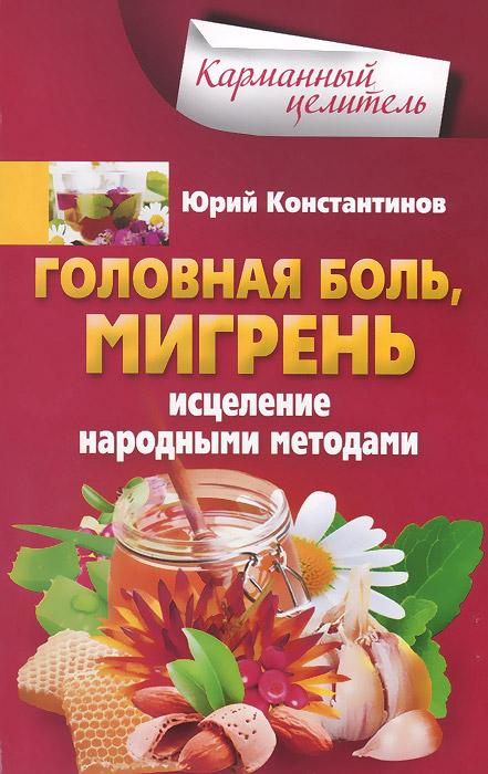 Головная боль, мигрень. Исцеление народными методами ( 978-5-227-06037-2 )