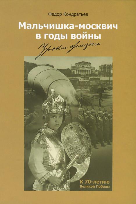 Мальчишка - москвич в годы войны. Уроки жизни ( 978-5-98599-158-1 )