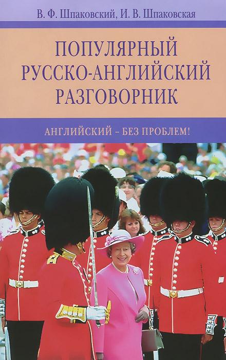 ���������� ������-���������� �����������. ���������� ��� �������! / Popular Russian-English Phrase-Book