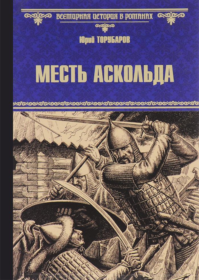 Месть Аскольда