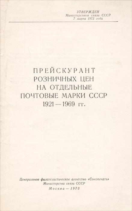 Прейскурант розничных цен на отдельные почтовые марки СССР 1921-1969 гг.