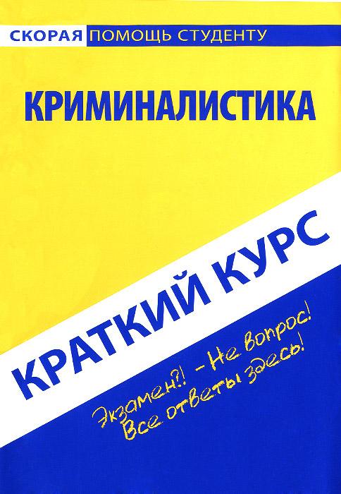 Краткий курс по криминалистике. Учебное пособие ( 978-5-409-00848-2 )