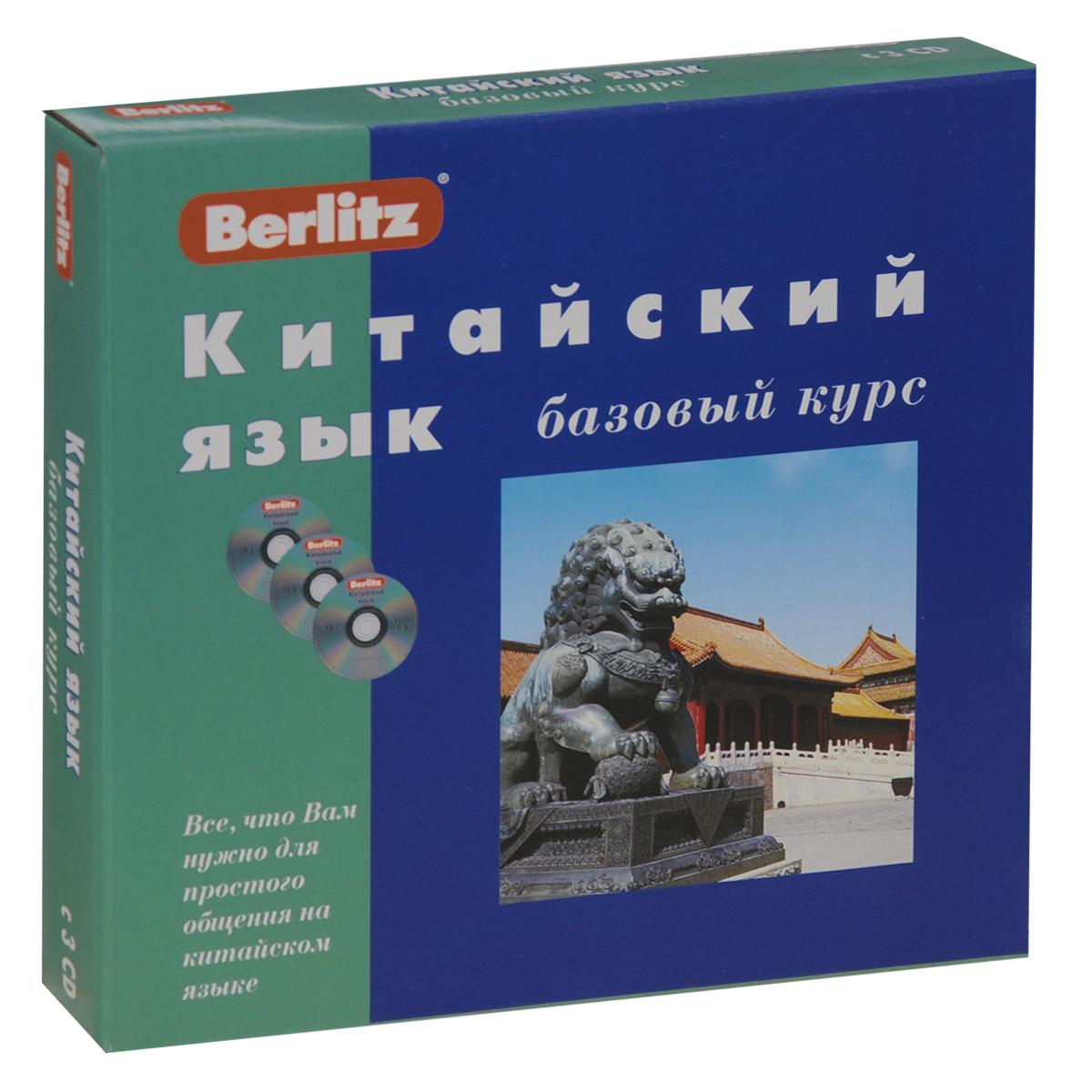 Berlitz. Китайский язык. Базовый курс (+ 3 CD)