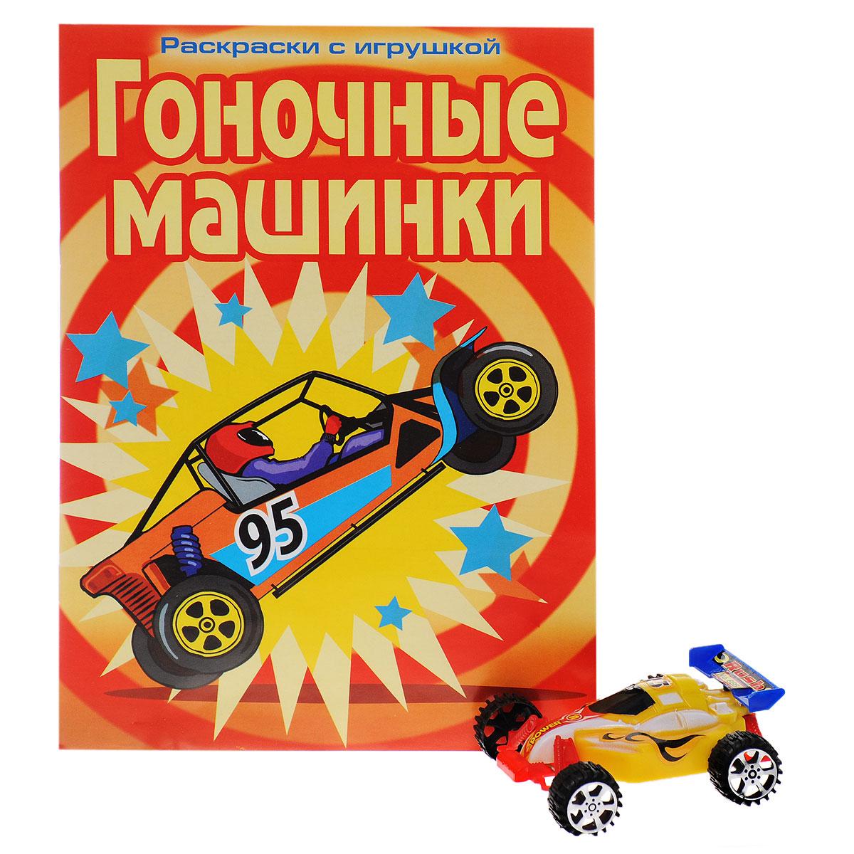 Гоночные машинки. Раскраска (+ игрушка) ( 978-5-905777-35-6 )
