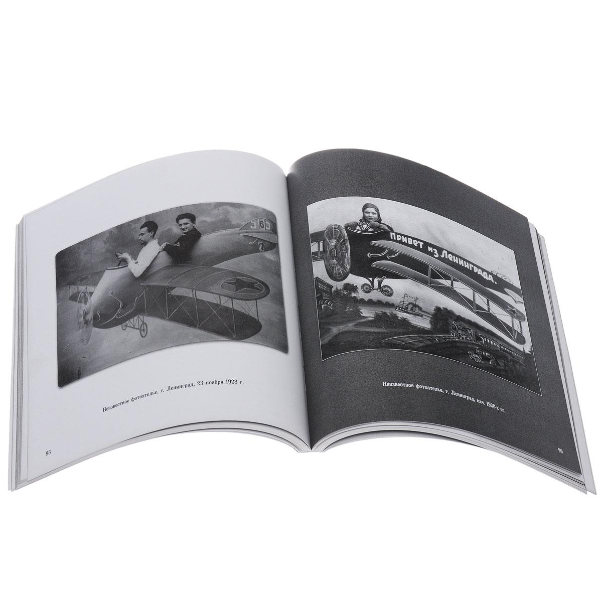 Бутафорское счастье. Фотографии конца XIX - второй половины XX вв. из частных собраний