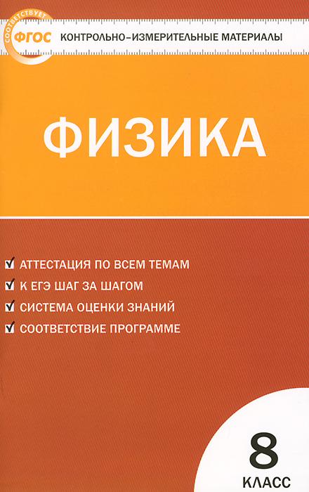 Физика. 8 класс. Контрольно-измерительные материалы ( 978-5-408-02304-2 )
