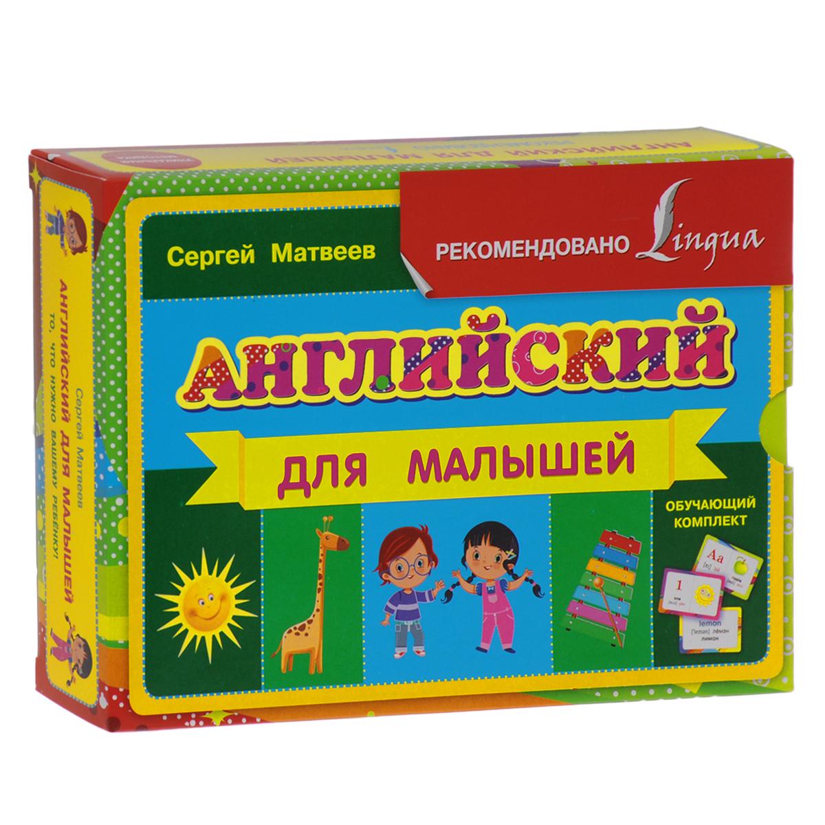 Английский для малышей. Обучающий комплект