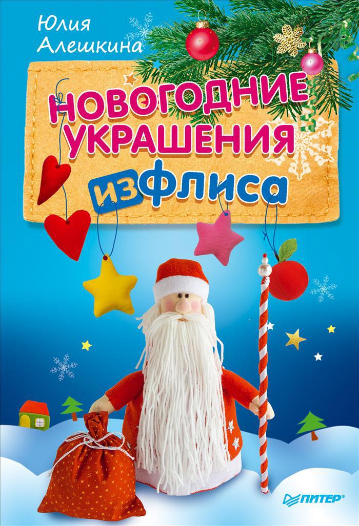Сделай новогоднее украшение зимние дорожки эксмо
