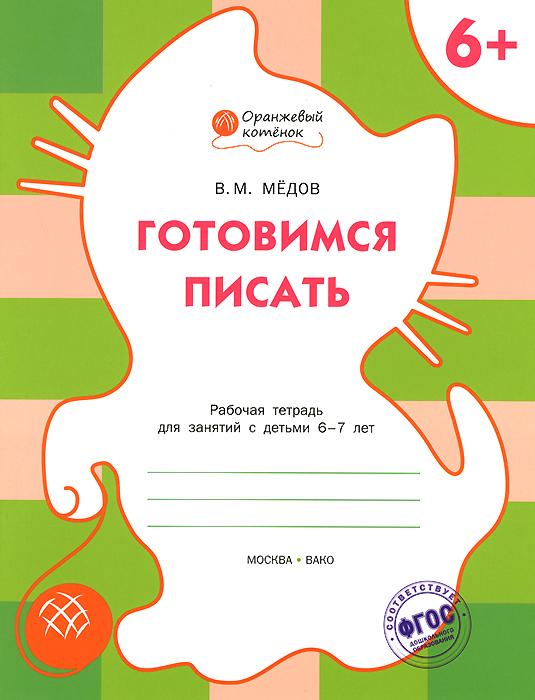 Готовимся писать. Рабочая тетрадь для занятий с детьми 6-7 лет12296407Рабочая тетрадь для подготовки к письму детей 6-7 лет, составленная в соответствии с требованиями ФГОС ДО, является составной частью учебно-методического комплекта Оранжевый котенок. Тематические задания и упражнения помогут дошкольникам отработать начальные графические навыки: рисование по контуру, обводку по пунктиру и штриховку. Пособие способствует формированию и развитию зрительного восприятия, координации движений, мышления, памяти, внимания, воображения и речи, может быть использовано при работе по основным программам дошкольного образования. В конце издания приведен календарно-тематический план. Предназначается педагогам дошкольных образовательных организаций, учителям начальных классов, гувернерам и родителям, уделяющим особое внимание подготовке детей к школе. Текст читает взрослый.