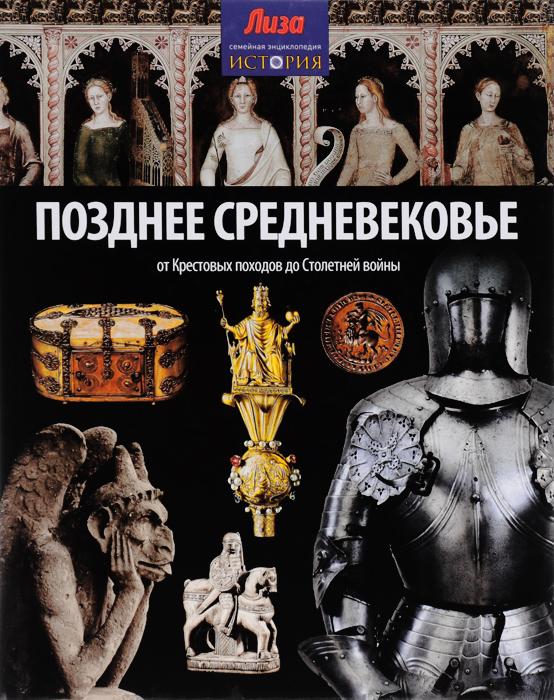 Позднее Средневековье ( 978-5-367-03164-5 )