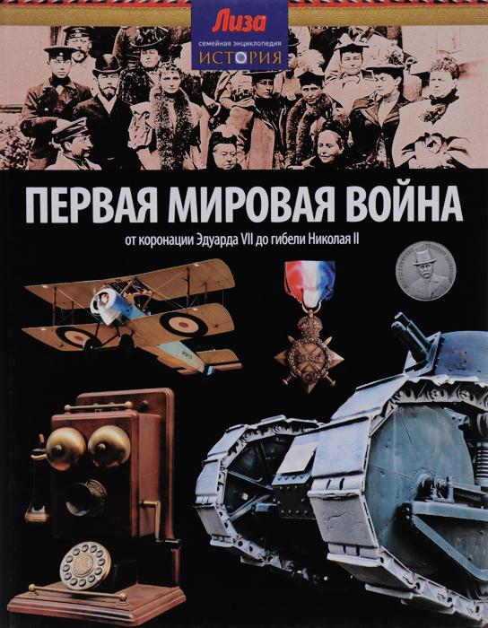 Первая мировая война ( 978-5-367-03175-1 )